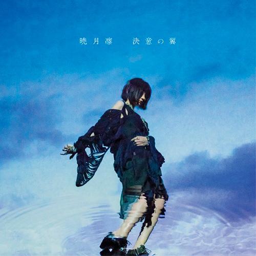 暁月凛-決意の翼