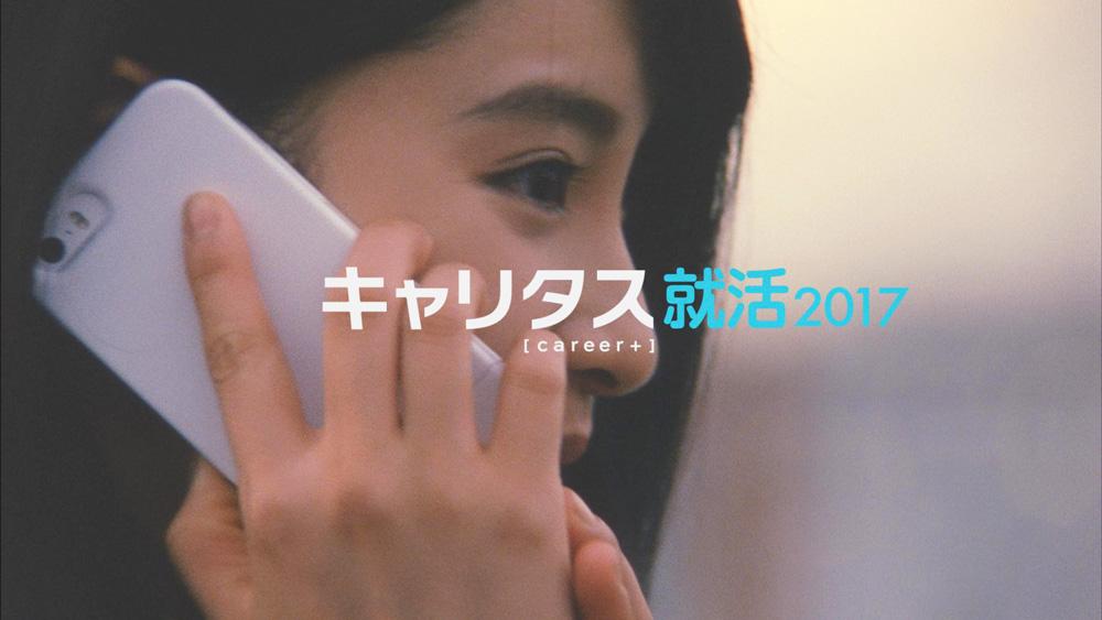 土屋太鳳 就活応援CM-キャリタス就活2017CM
