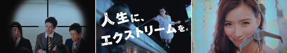 越川真美-ジャストコーズ3-CM-空飛ぶエクストリーム・ギャル篇