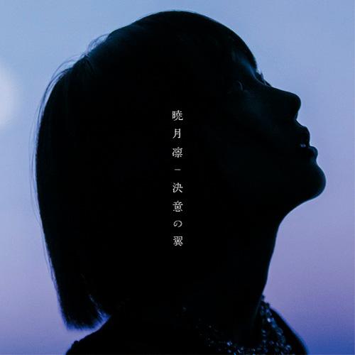 暁月凛-決意の翼-初回生産限定盤