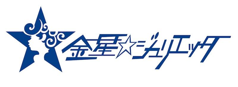 金星☆ジュリエッタ・ロゴ
