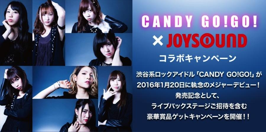 CANDY GO!GO! JOYSOUNDコラボキャンペーン