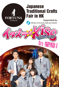 イタズラなKiss~THE-MOVIE~in-香港-with-FORTUNA-Tokyo