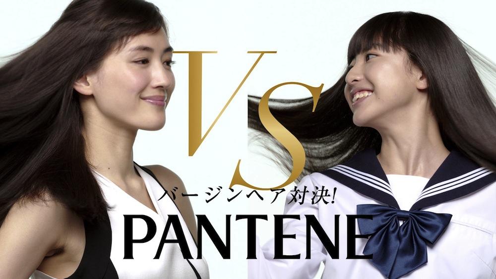 綾瀬はるか-現役女子中学生-パンテーン バージンヘア対決