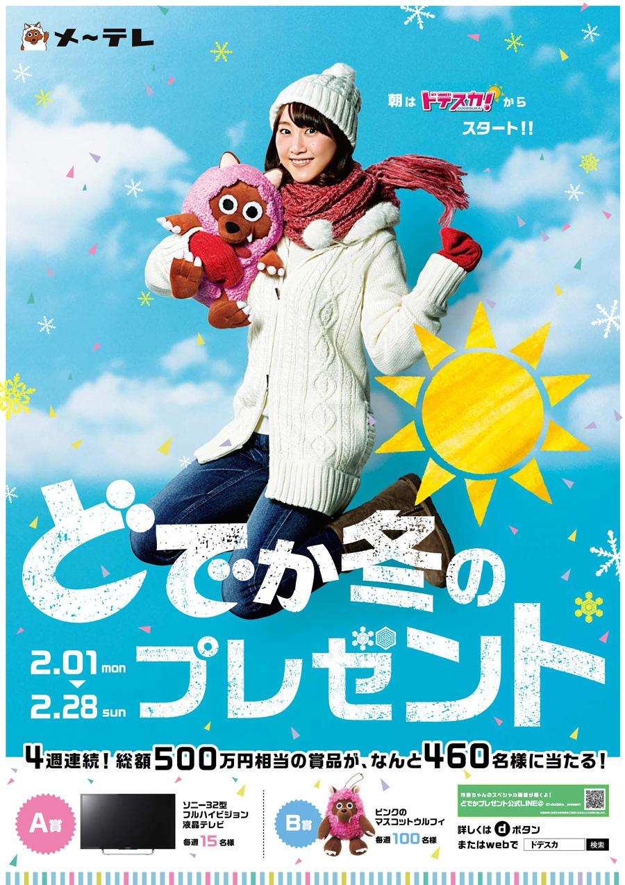 松井玲奈-メ~テレ冬のプレゼント