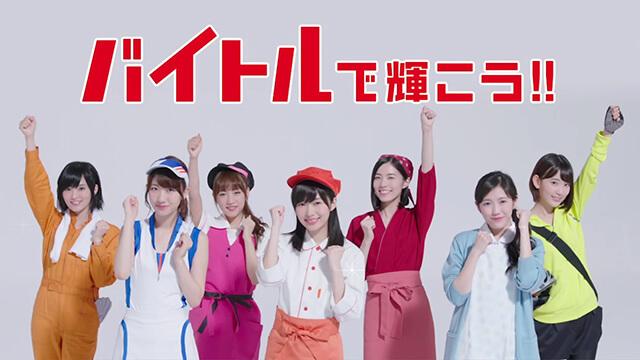 AKB48神7 制服姿 バイトルCM