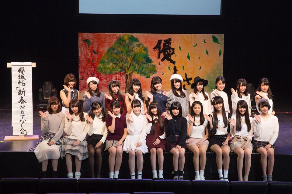 欅坂46 新春!おもてなし会
