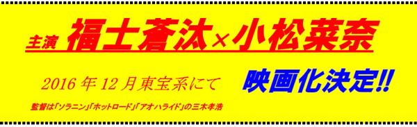 福士蒼汰&小松菜奈-映画「ぼくは明日、昨日のきみとデートする」