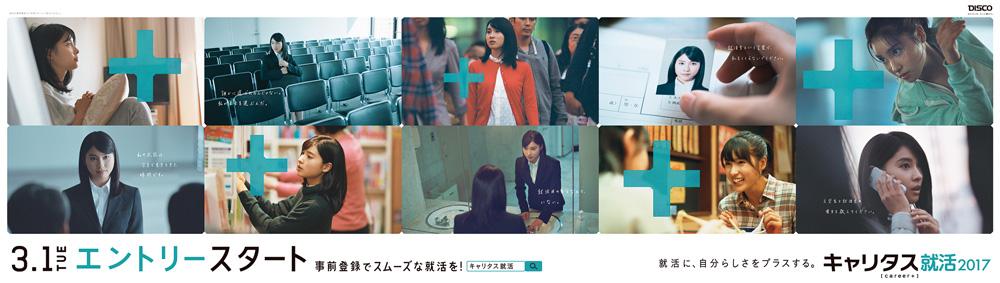 土屋太鳳 就活応援CM-キャリタス就活2017CM-交通広告