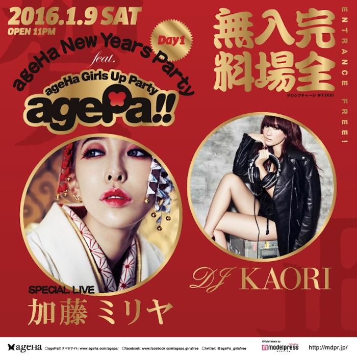 加藤ミリヤ-DJ KAORI ageha new year party