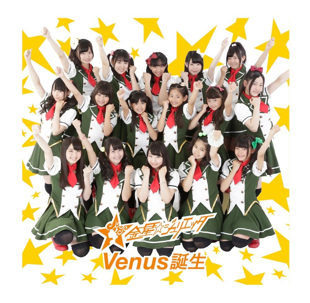 金星☆ジュリエッタ-1stシングル-Venus誕生