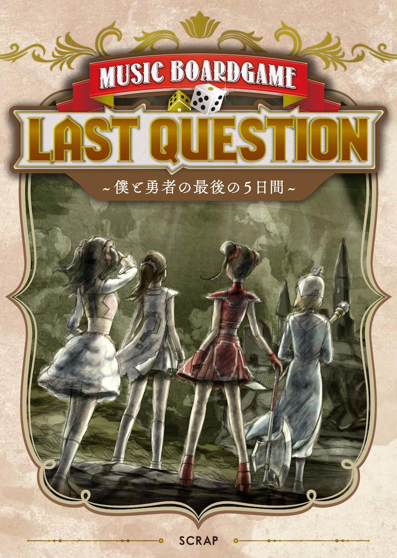 ラストクエスチョン-豪華版ボードゲームCD「LAST QUESTION」