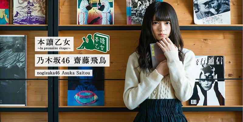 乃木坂46・齋藤飛鳥-好きな本を語る-本讀乙女