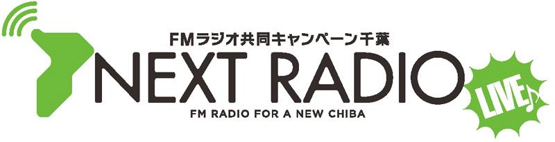 NEXT-RADIO-CHIBA