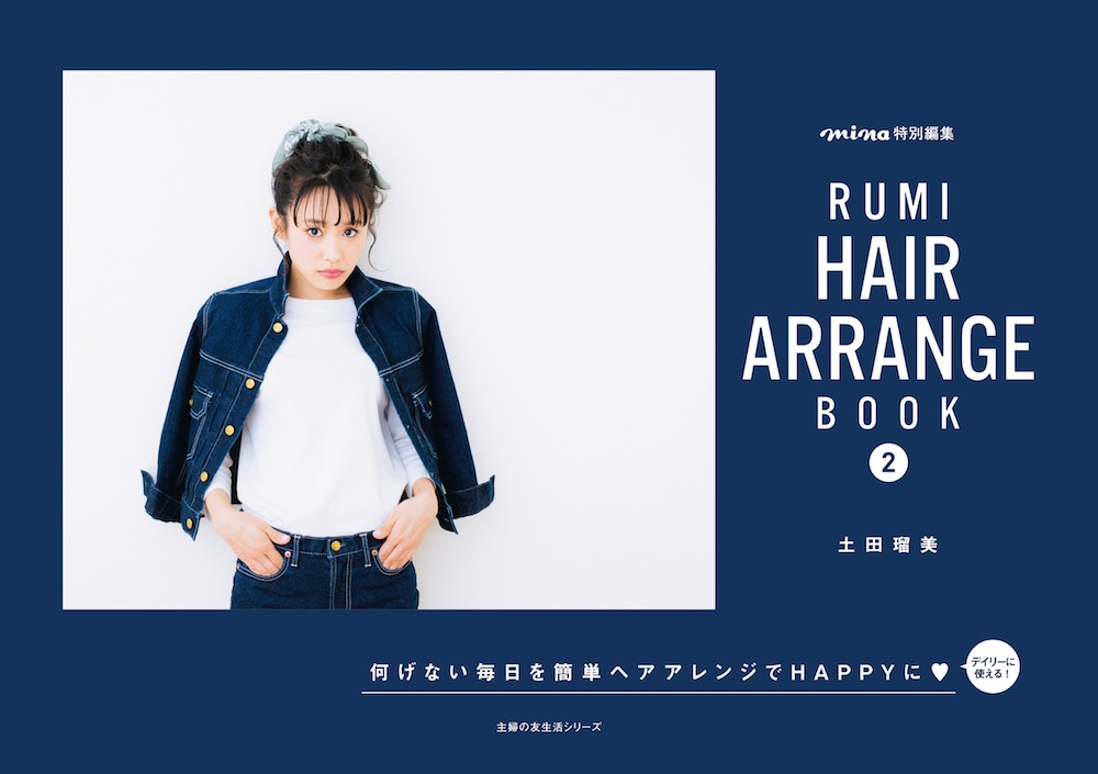 RUMI HAIR ARRANGE BOOK 2