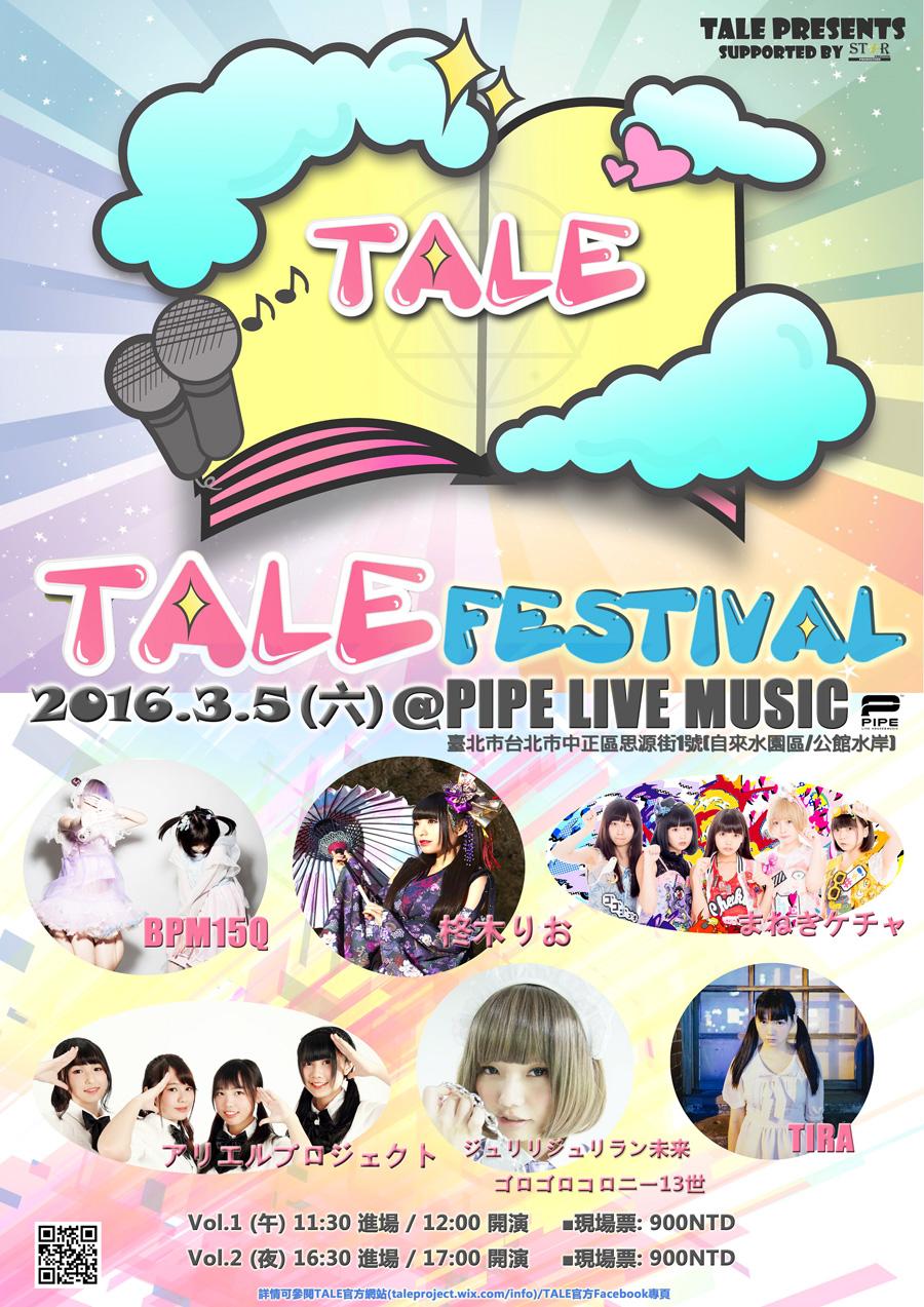 TALE-Festival-20160305