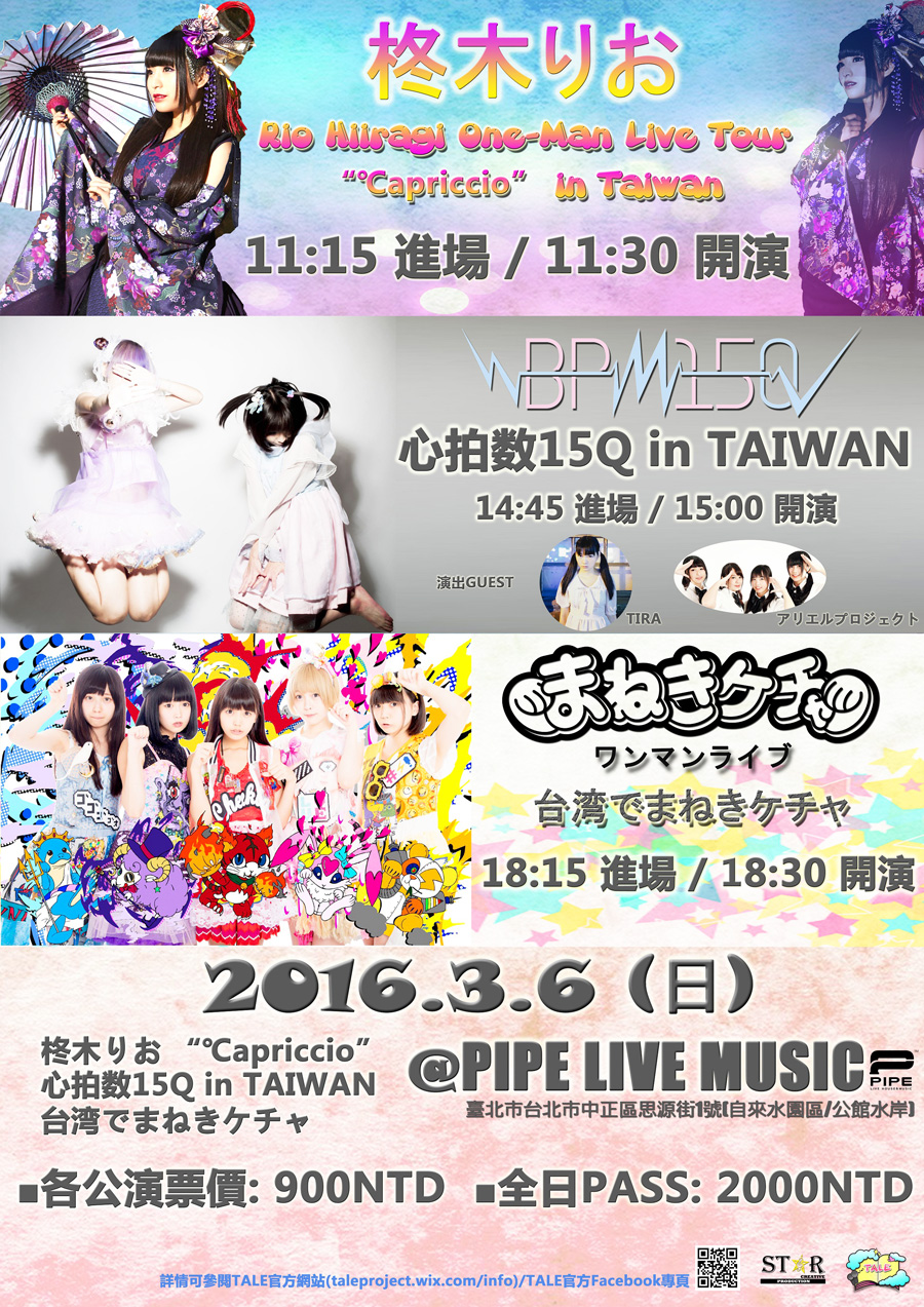 TALE-Festival-20160306