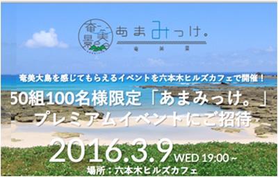 あまみっけ。奄美大島-プレミアムイベント