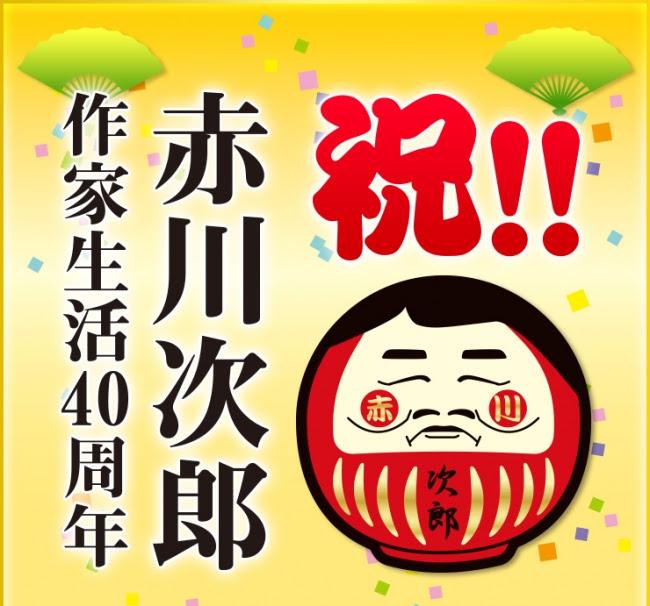 赤川次郎 作家生活40周年記念特設サイト