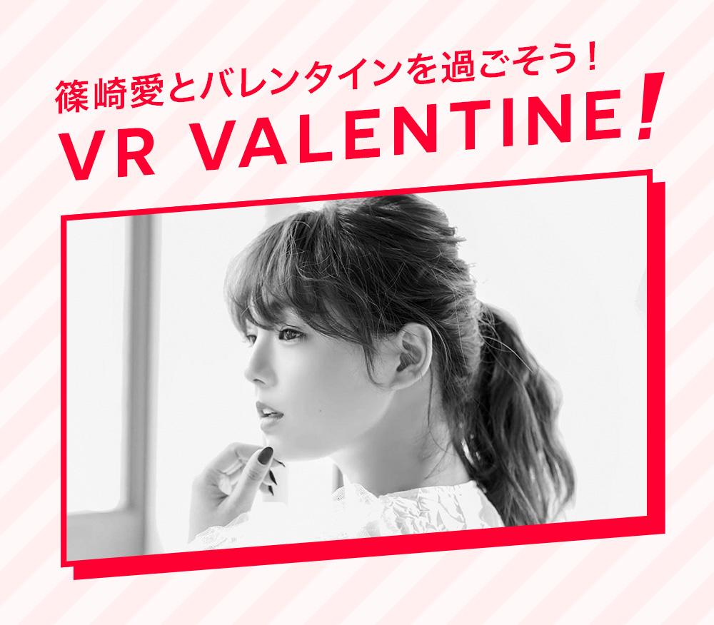 篠崎愛-VRバレンタイン