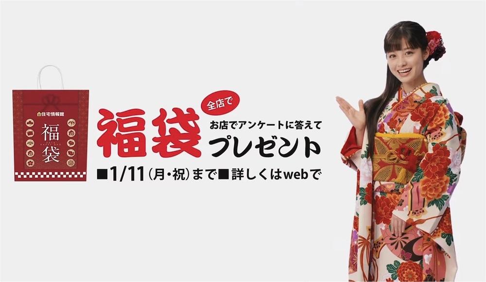 橋本環奈-晴れ着-住宅情報館CM