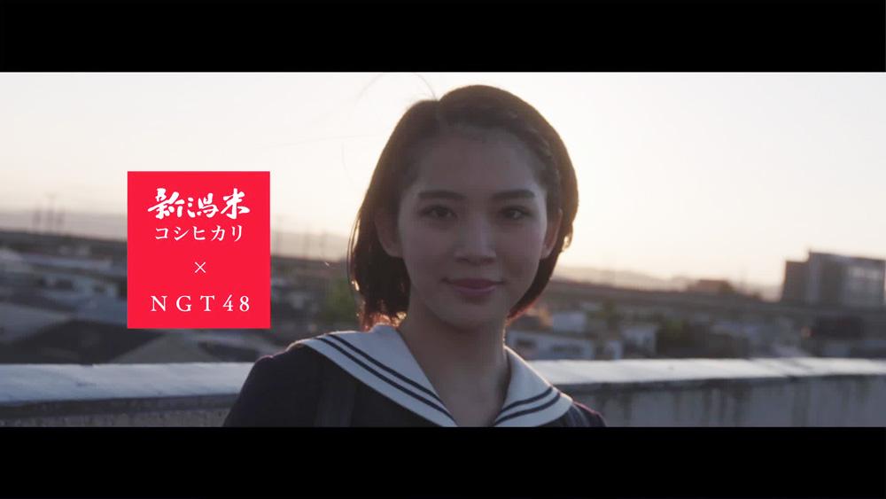 NGT48-新潟米