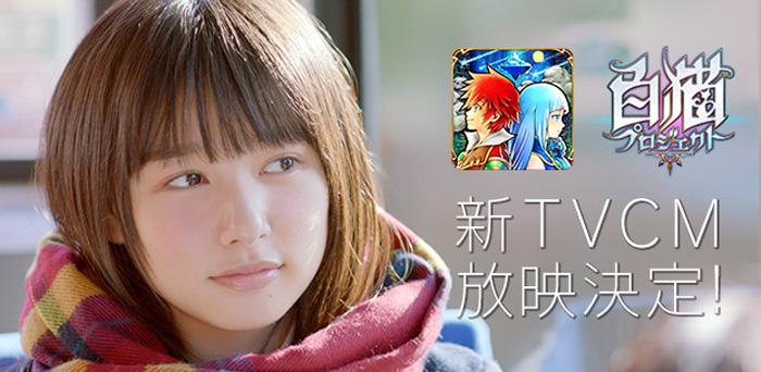桜井日奈子-白猫プロジェクトCM20160201