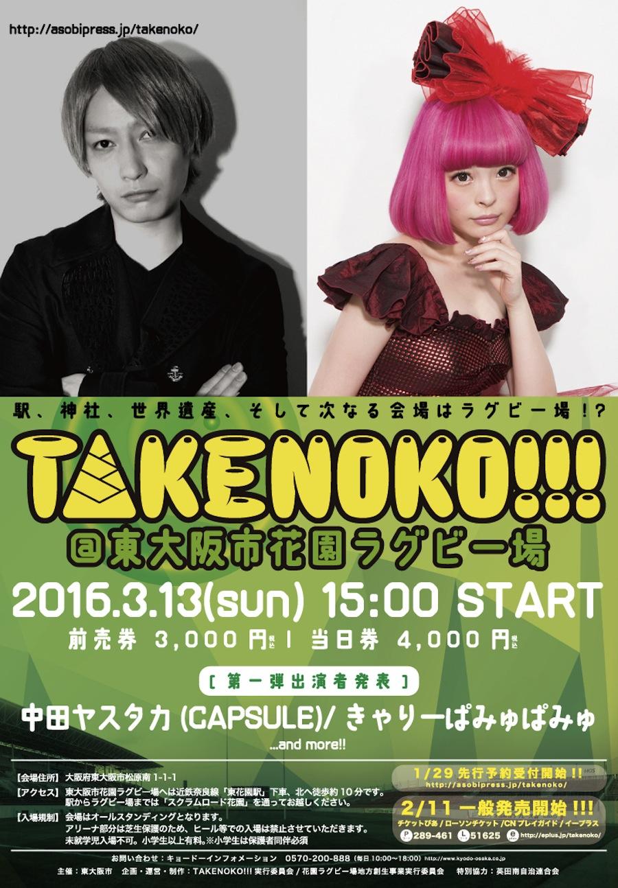 TAKENOKO!!! きゃりーぱみゅぱみゅ-中田ヤスタカ