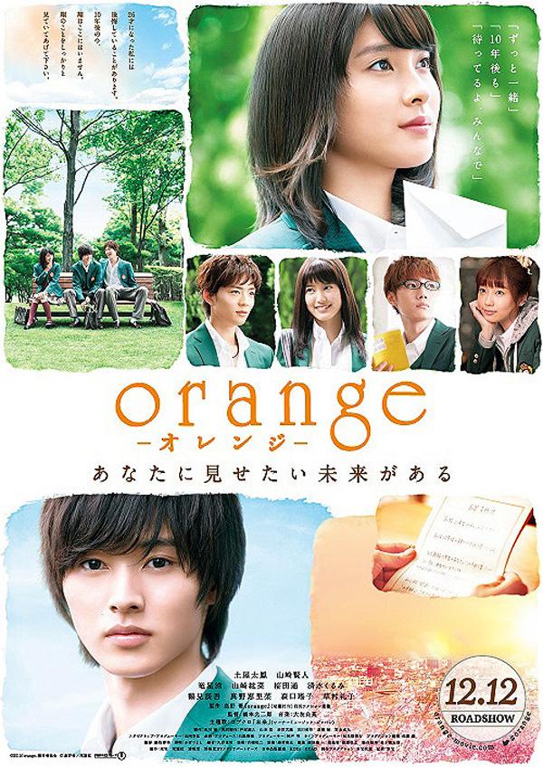 映画『orange-オレンジ-』poster-土屋太鳳-山﨑賢人