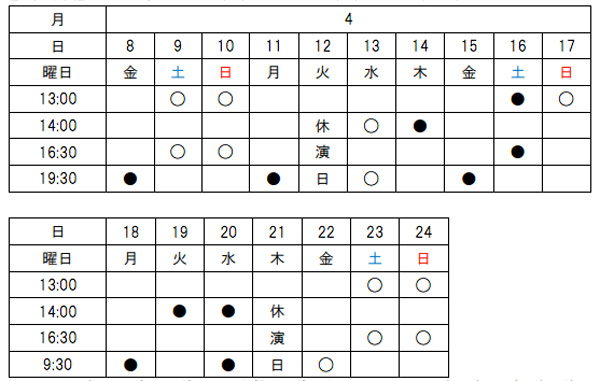 俳優座劇場-公演スケジュール