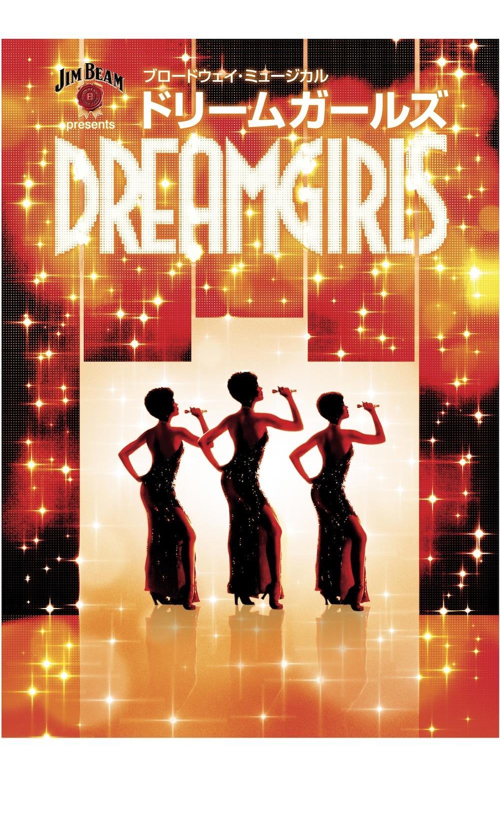 DREAM GIRLS(ドリームガールズ)