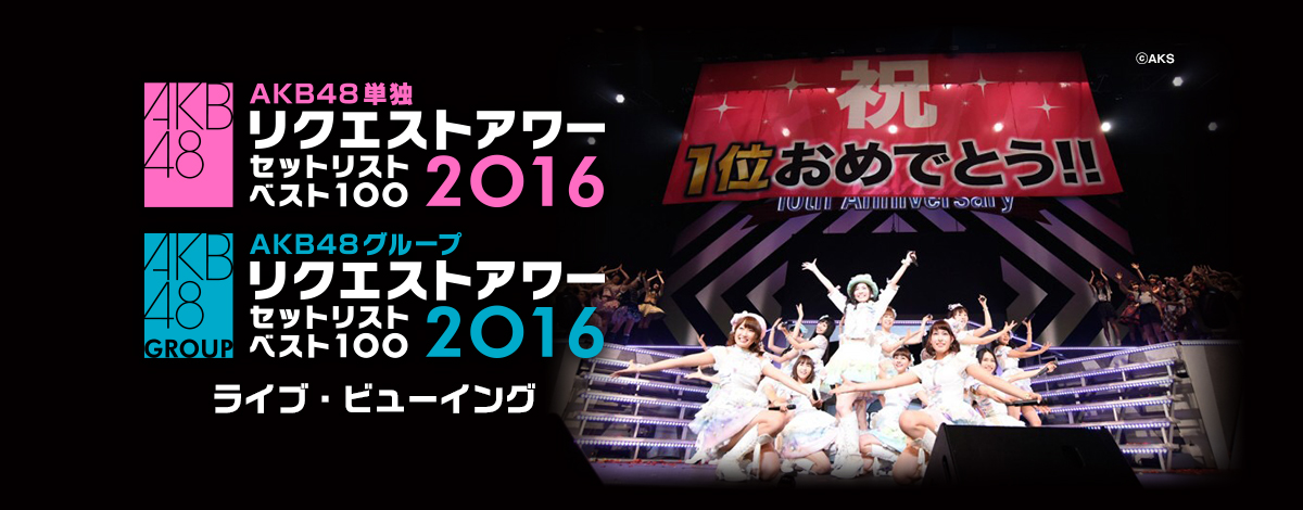 AKB48単独リクエストアワー2016 ライブビューイング
