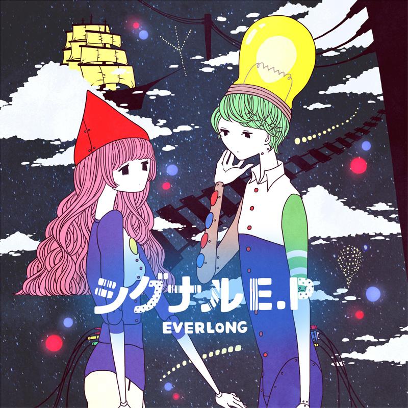 EVERLONG-シグナルE.P