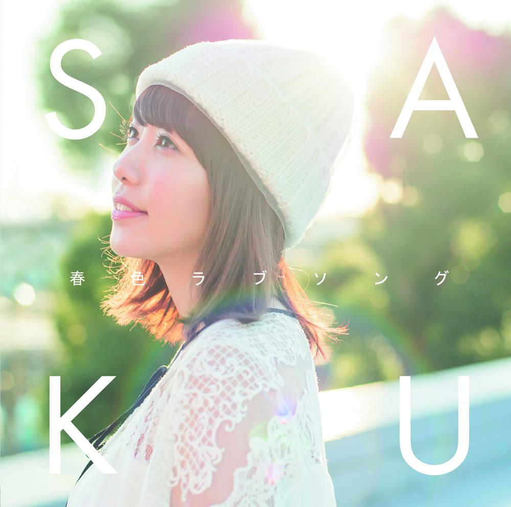 Saku-春色ラブソング-ジャケット写真