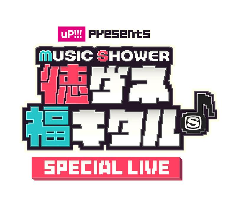 チュートリアルの徳ダネ福キタル♪SPECIAL-LIVE
