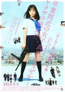 橋本環奈-映画『セーラー服と機関銃 -卒業-』poster