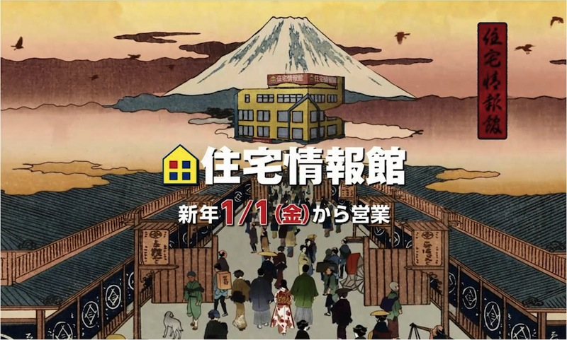 住宅情報館CM-浮世絵-富士山