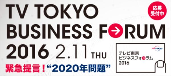 テレビ東京ビジネスフォーラム2016