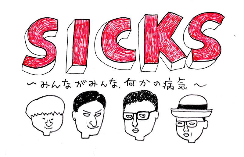 SICKS-テレビ東京