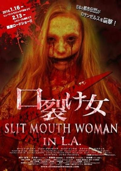 映画『口裂け女 in L.A.』