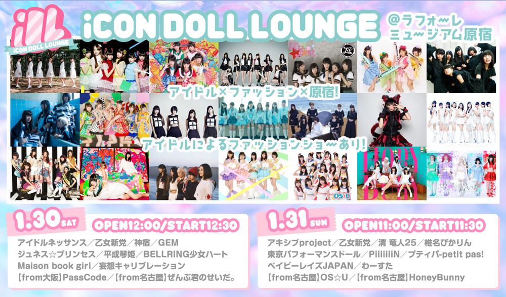「アイドル×ファッション×原宿」原宿初テーマのアイドルイベント『iCON DOLL LOUNGE』