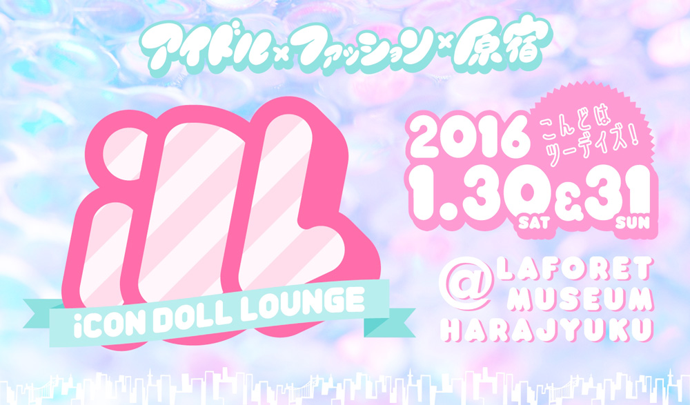 iCON DOLL LOUNGE vol.3