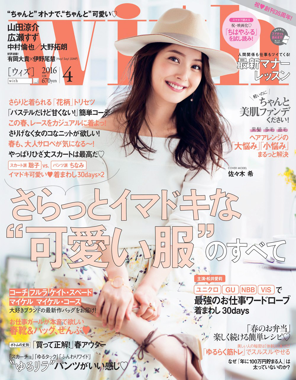 佐々木希-with2016年4月号
