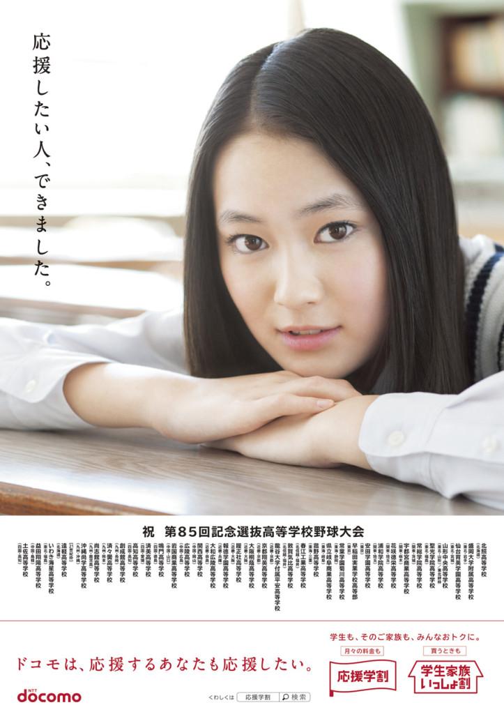 吉本実憂-第85回記念選抜高等学校野球大会-センバツ応援イメージキャラクター