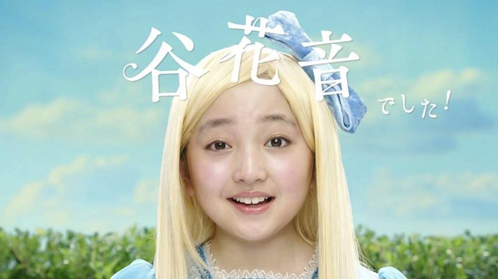 谷花音 特殊メイク 大人アリス