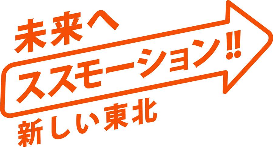 未来へススモーション!!新しい東北