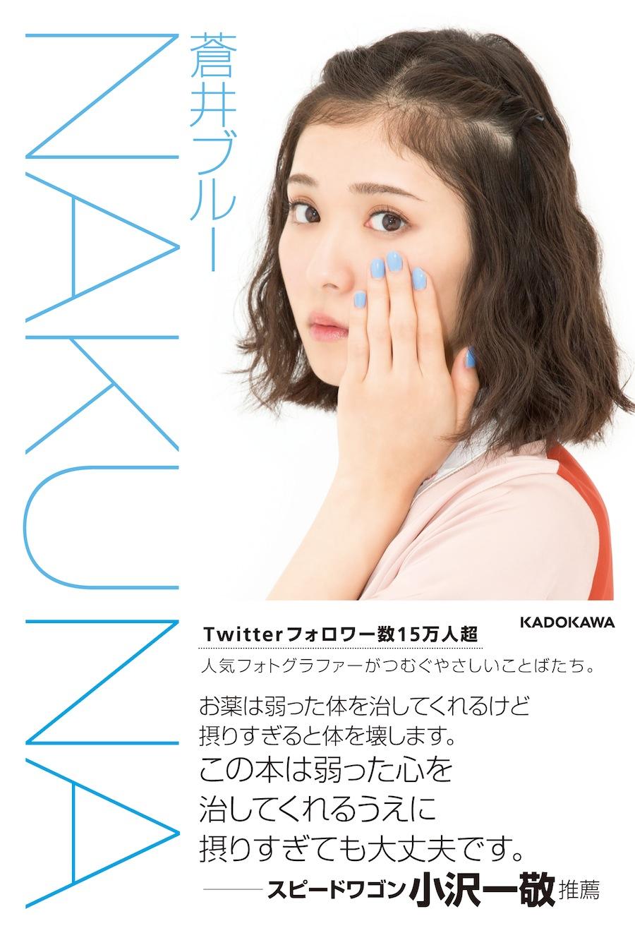 松岡茉優-NAKUNA-蒼井ブルー