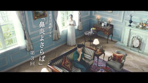 浅田真央-ストナリニ・WEB連続ドラマ-鼻炎よさらば