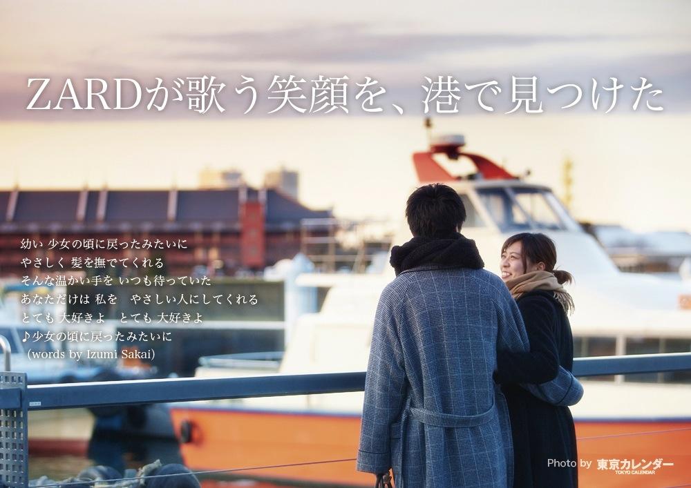 「ここには今もZARDが息づいている」プロジェクト 横浜