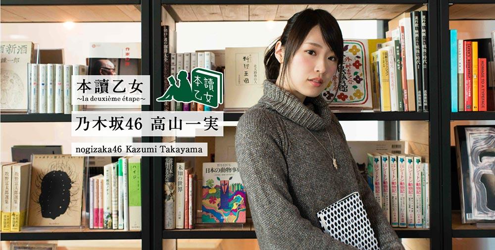 乃木坂46・高山一実-本讀乙女